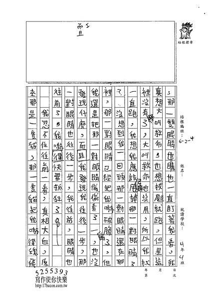 101W4403陳品睿 (2)
