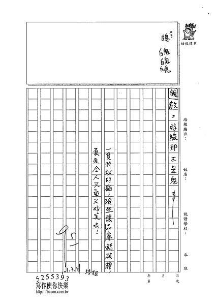101W4403陳品睿 (3)