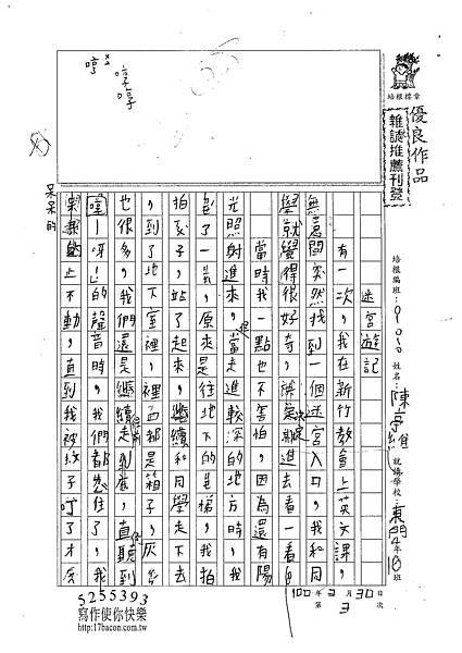 101W4403陳亭維 (1)