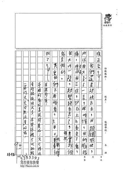 101W4403陳亭維 (2)
