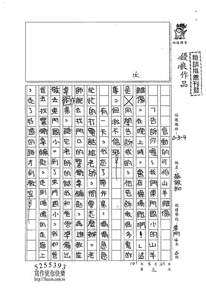 101W4403蔡佩珈 (1)