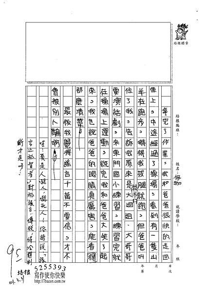 101W4403蔡佩珈 (2)