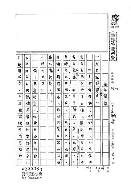 101W6403王瀚睿 (1)