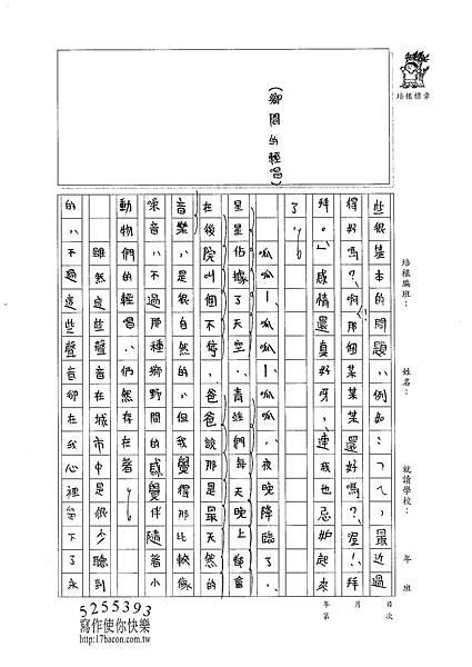 101W6403王瀚睿 (2)