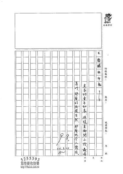 101W6403王瀚睿 (3)