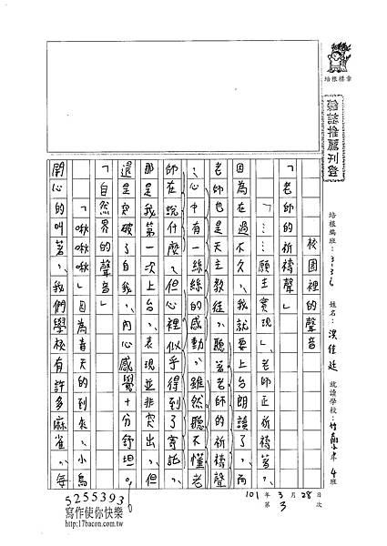 101W6403洪佳廷 (1)