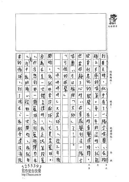 101W6403洪佳廷 (2)