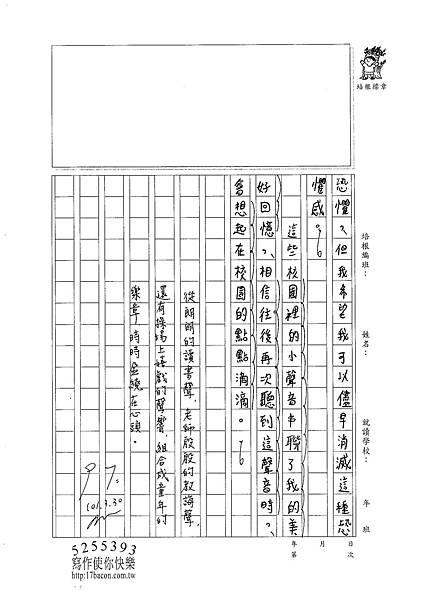 101W6403洪佳廷 (3)