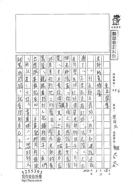 101W6403陳璿筑 (1)