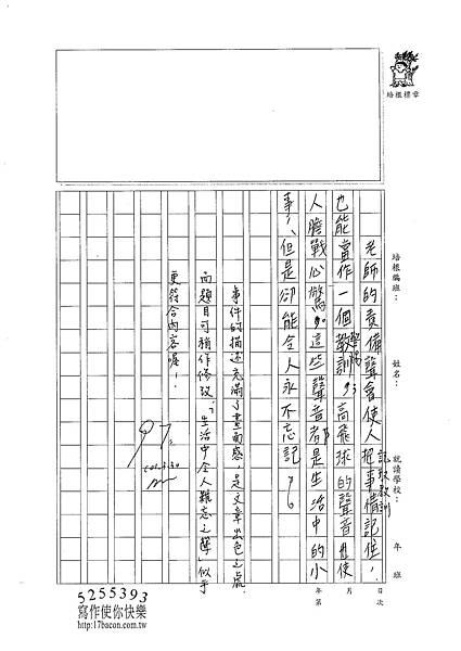 101W6403陳璿筑 (3)