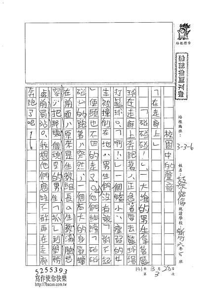 101W6403蔡宛倫 (1)