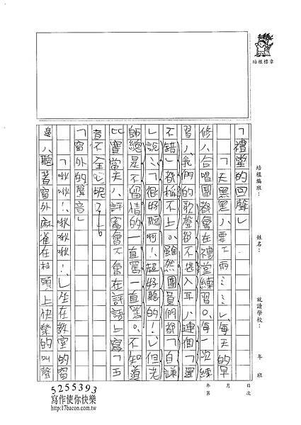 101W6403蔡宛倫 (2)