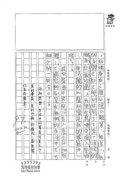 101W6403蔡宛倫 (3)