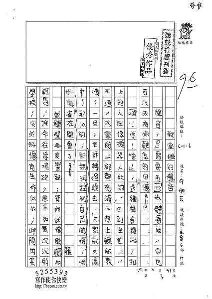 101W6403邵湘芸 (1)