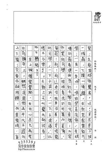 101W6403邵湘芸 (2)