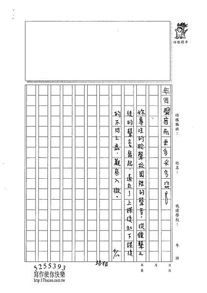 101W6403邵湘芸 (3)