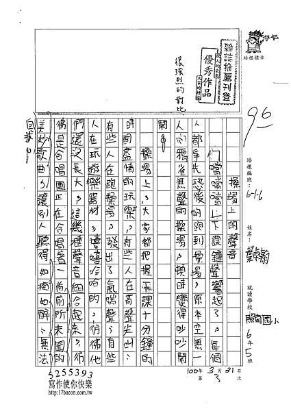 101W6403葉卓翰 (1)