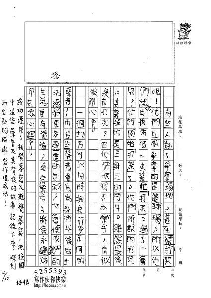 101W6403葉卓翰 (2)