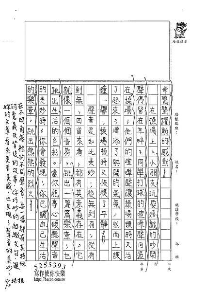 101W6403蔡霈縈 (2)