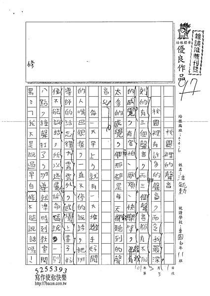 101W6403潘毓勳 (1)