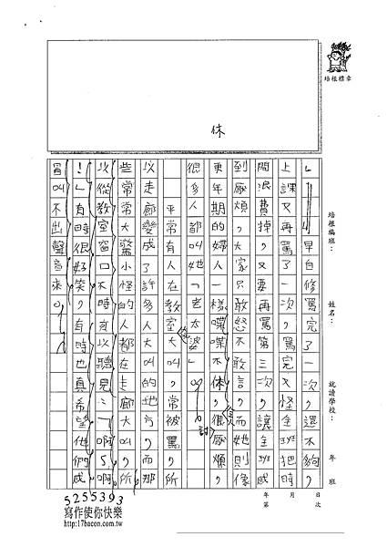 101W6403潘毓勳 (2)