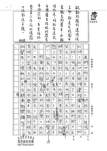 101W6403潘毓勳 (3)
