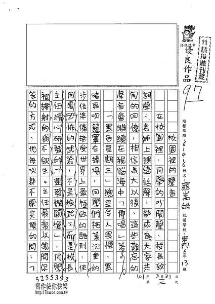 101W6403羅嵩皓 (1)