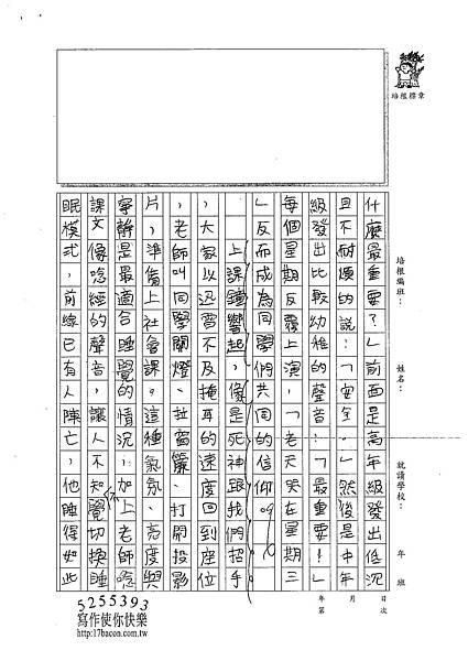 101W6403羅嵩皓 (2)