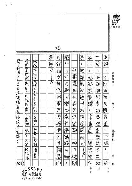 101W6403羅嵩皓 (3)