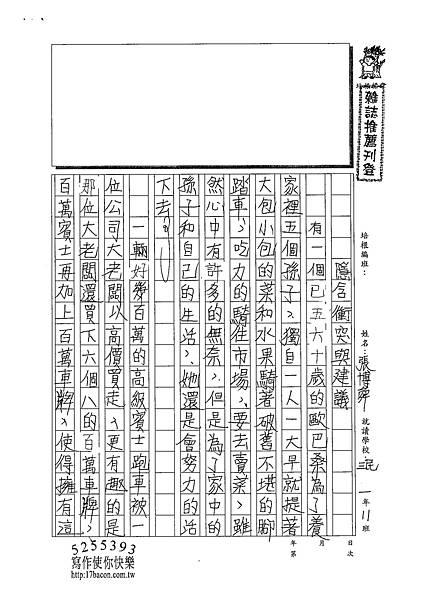 101WA403張博舜 (1)