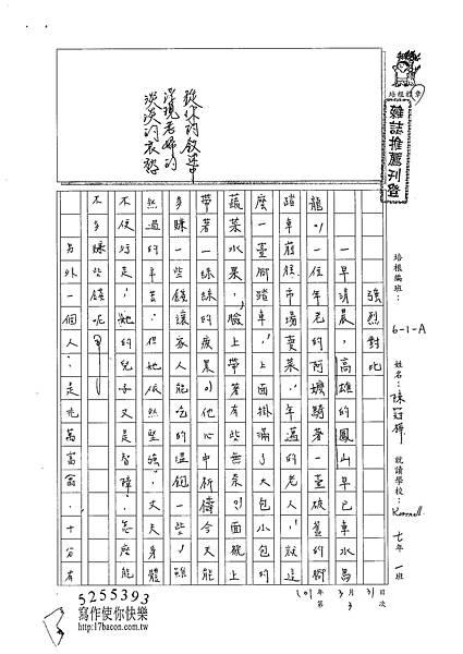 101WA403陳冠樺 (1)