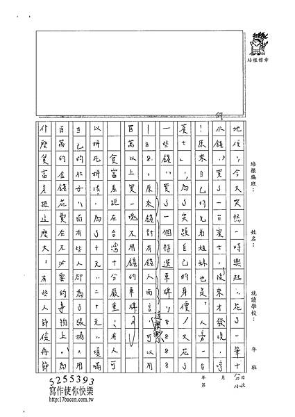 101WA403陳冠樺 (2)