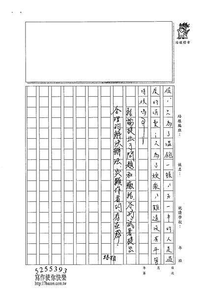 101WA403陳冠樺 (3)