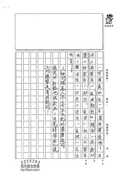 101WA403江宜潔 (3)