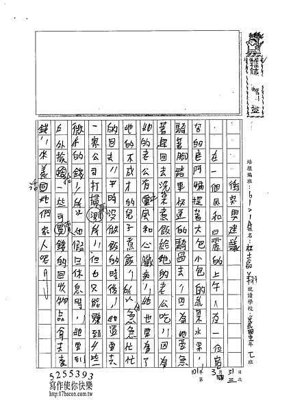101WA403林嘉翔 (1)