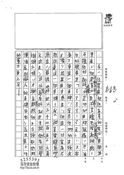 101WA403林嘉翔 (2)