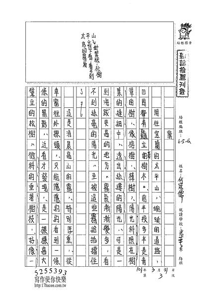 101WG403何冠儒 (1)