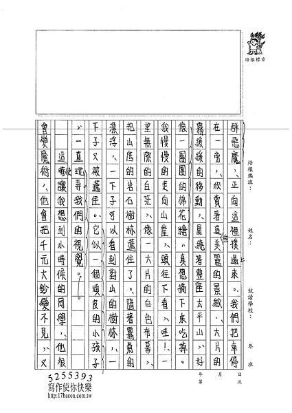 101WG403何冠儒 (2)