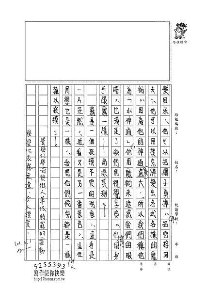 101WG403何冠儒 (3)