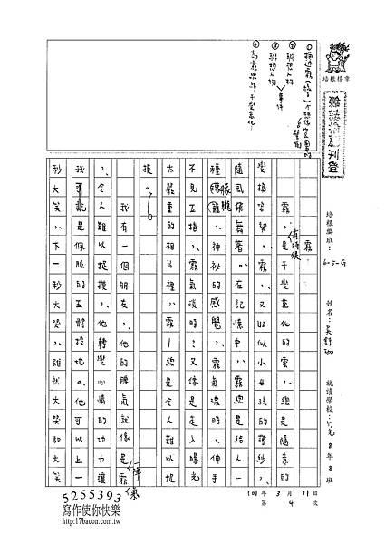 101WG403吳錞珈 (1)