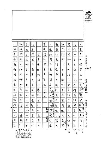 101WG403吳錞珈 (2)