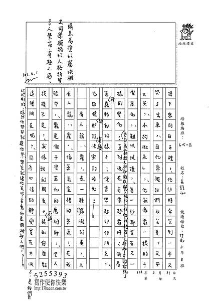 101WG403吳錞珈 (3)