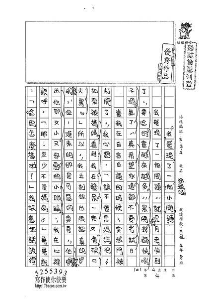 101W4404郭瑀涵 (1)