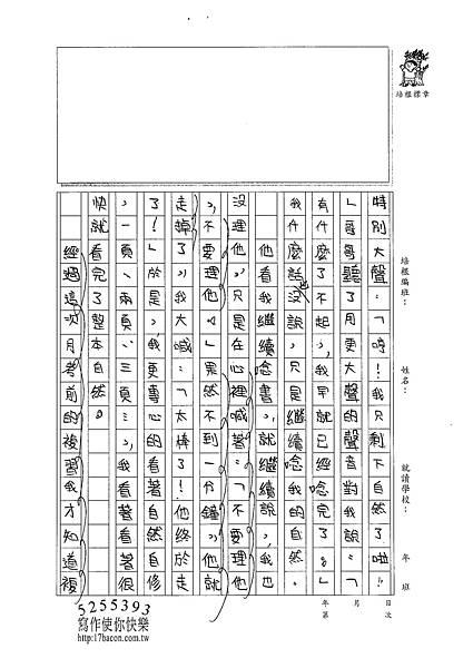 101W4404郭瑀涵 (2)