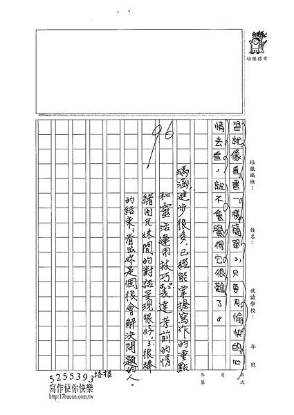 101W4404郭瑀涵 (3)