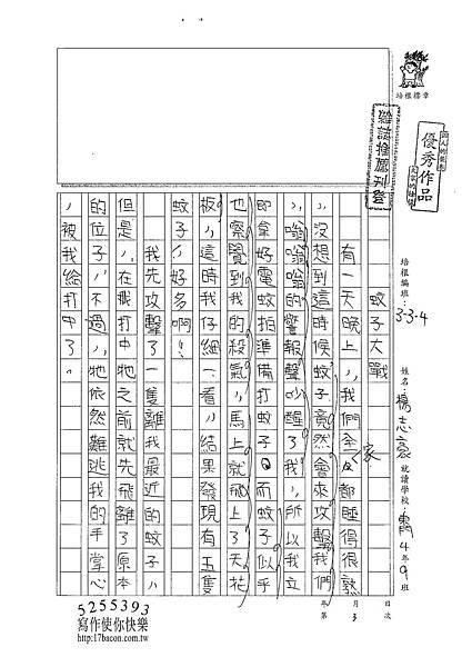 101W4403楊志豪 (1)