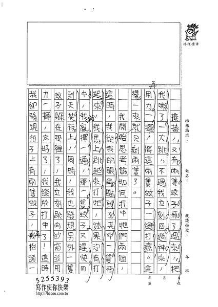 101W4403楊志豪 (2)