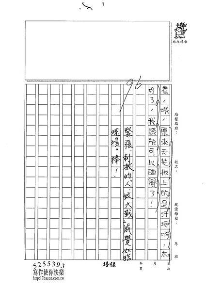 101W4403楊志豪 (3)