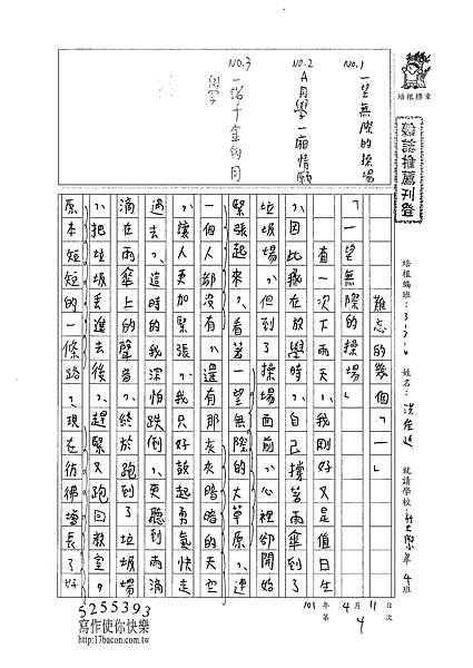 101W6404洪佳廷 (1)