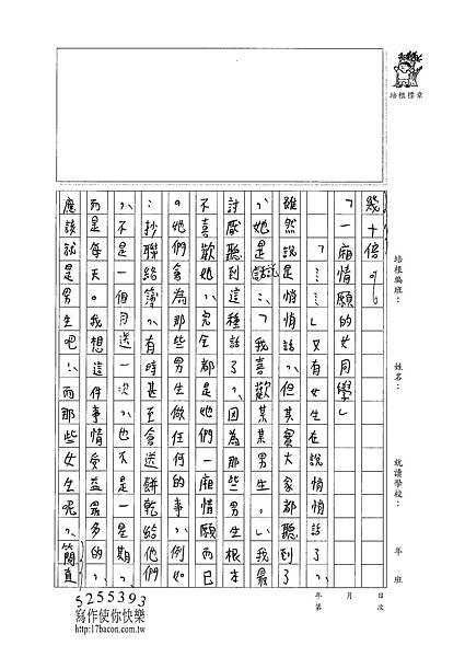 101W6404洪佳廷 (2)